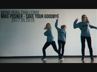 Mong Dora | Challenge - Mike Posner - Save your goodbye (2017 vs 2019)