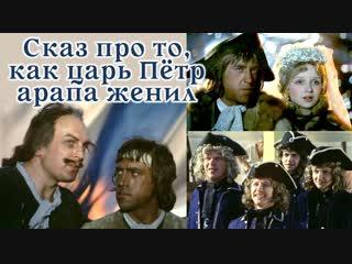 Фильм Сказ про то, как царь Пётр арапа женил_1976 (исторический, комедия).