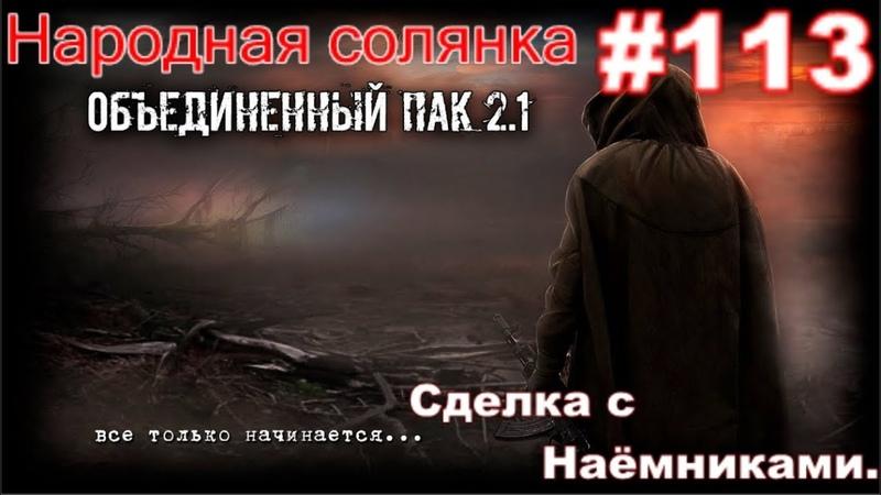 S T A L K E R НС ОП 2 1 113. Прототип Гаусс Пистолета. FN Hostel от Василия. И сделка с Наёмниками
