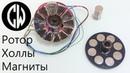 BLDC мотор из хлама своими руками. Часть 2я. Новый ротор, Новые магниты, Датчики холла.