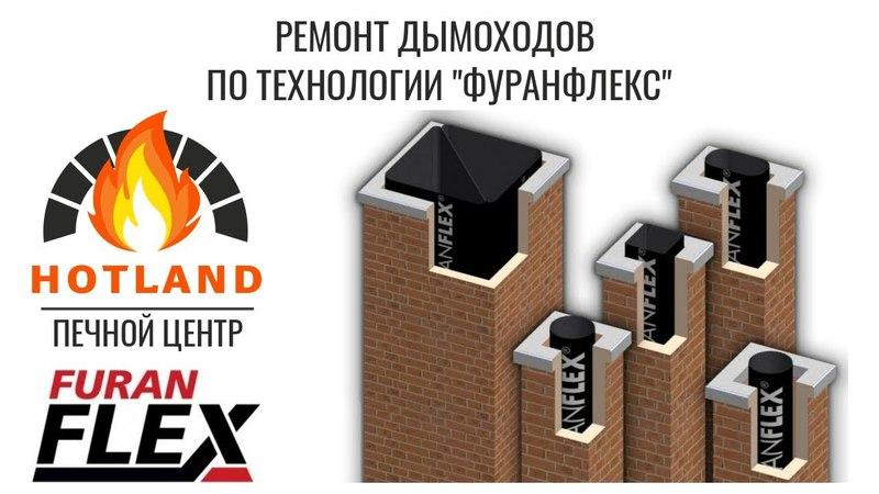 FURANFLEX Ремонт дымоходов в Калуге по технологии Фуранфлекс