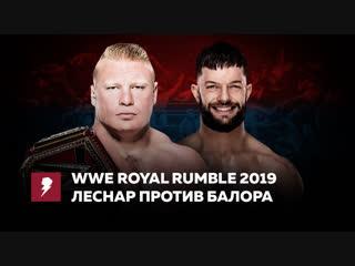 #My1 Роял Рамбл 2019 - Брок Леснар против Финна Балора