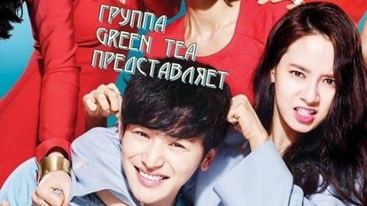 GREEN TEA Клуб бывших подружек e01