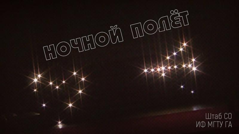 Штаб СО ИФ МГТУ ГА Танец Amour de l'aviation Ночной полёт