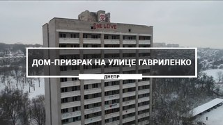 Заброшеный дом №10 на ул. Гавриленко (Школьная). Как выглядит пустой дом в Рыбальской балке с высоты