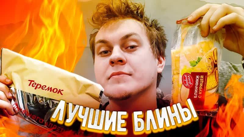 Юрий Хованский САМЫЕ ЛУЧШИЕ БЛИНЫ НА МАСЛЕНИЦУ