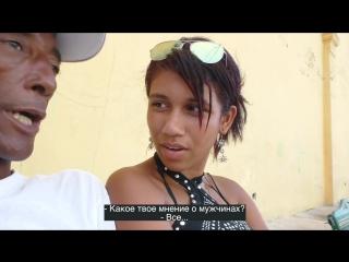 """Секс на Кубе, ром, домашние вечеринки - Не """"Хочу домой"""" с Кубы"""