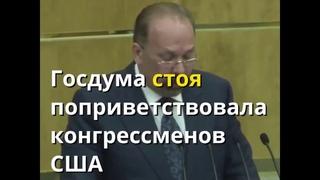 Госдума стоя аплодирует членам Конгресса США, который принимает санкции против России