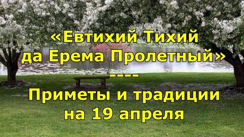 Народный праздник Евтихий Тихий да Ерема Пролетный Приметы и традиции на 19 апреля