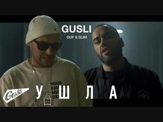 GUSLI (Guf  Slimus) - Ушла