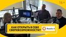 Международный бизнес-тренер Максим Темченко в эфире Raadio 4