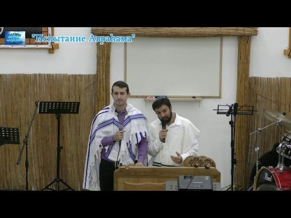 ВАЙЕРА Испытание Авраама А ДАВИДОВ ЕМО МАИМ ЗОРМИМ ИЗРАИЛЬ
