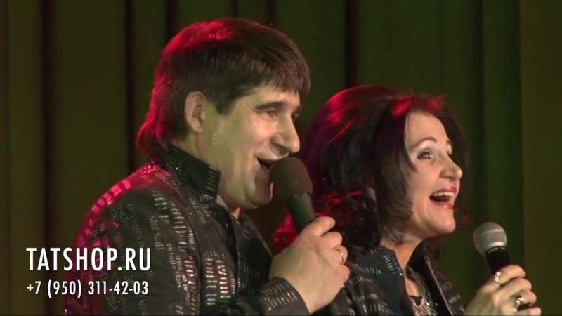 Зульфия и Жавит Шакировы Гомер юлы