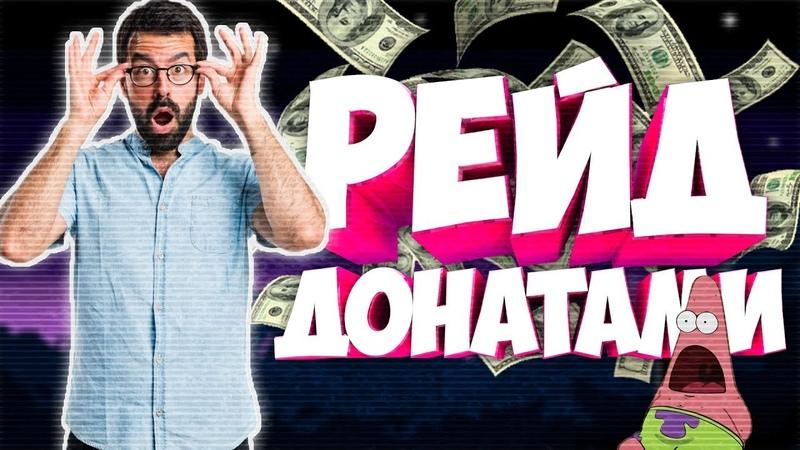 Рейд Донатами - Фастику Задонили 10000 рублей !