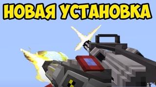 КАК УСТАНОВИТЬ TechGuns мод на Minecraft ,  - Герон Гайды