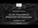 [Ратоборцы] Лекция 50 лет российско-иракской экспедиции | Шахмардан Назимович Амиров