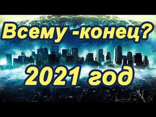Всё человечество в ожидании конца света! Ближайшая дата 2021 год