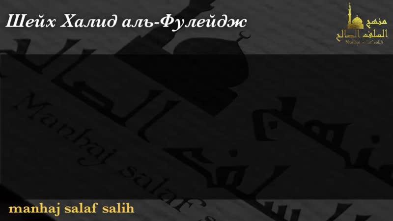 Шейх Халид аль Фулейдж