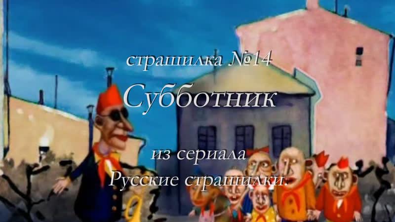 страшилка №14 Субботник из сериала Русские страшилки.