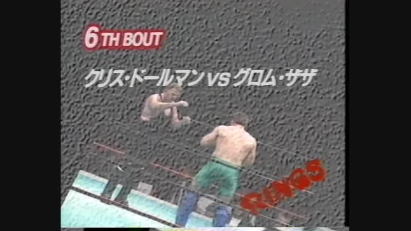 1992.10.29 - Chris Dolman vs. Grom Zaza