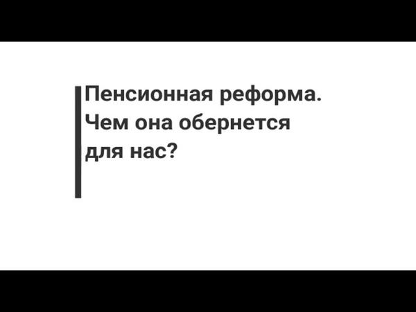 Руслан Тотров о пенсионной реформе и осетинских депутатах