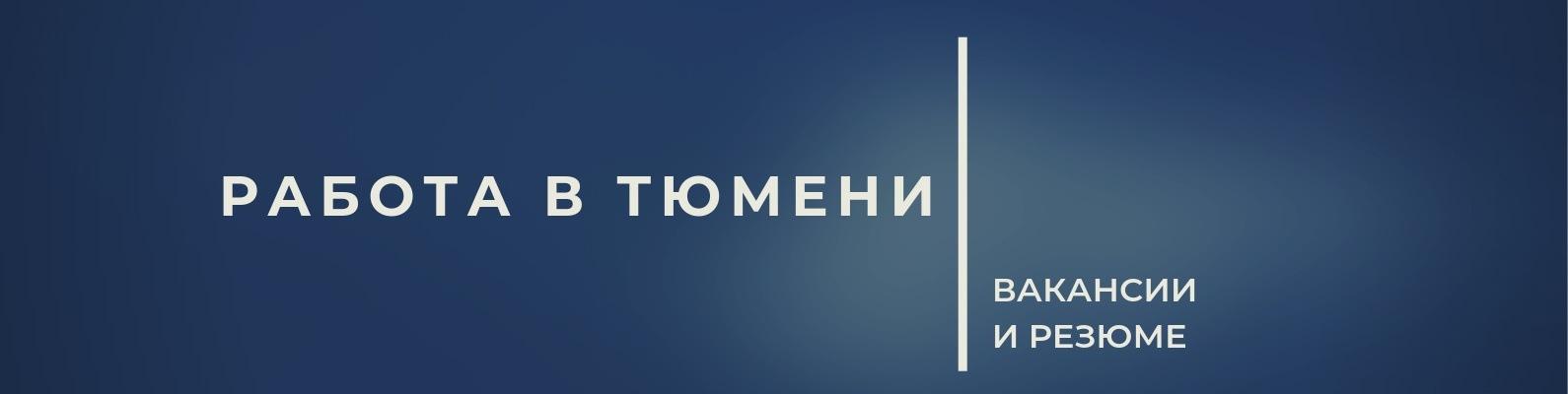 Работа фрилансер в тюмени услуги фрилансеров вконтакте