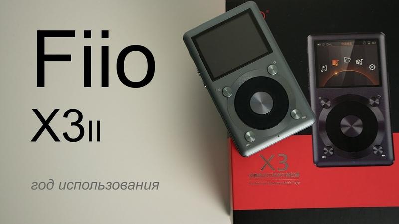 Начинающим аудиофилам обзор Fiio X3 II (год использования)