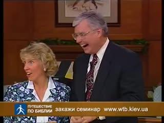 """""""Библейский портрет супружества"""" (Часть 1 из 12-ти) - Брюс Уилкинсон"""