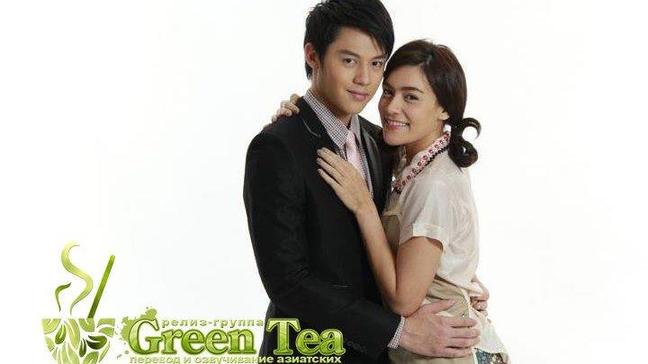 GREEN TEA Неугомонная девчонка 10