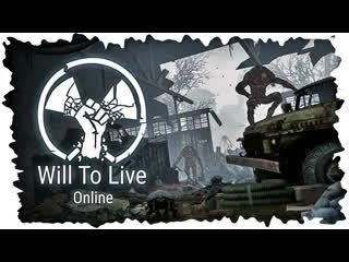 Как сталкер, только онлайн will to live