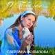 Светлана Копылова - Восстань, душа