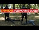 СРОЧНО Обезврежена банда грабителей ТАКСИ