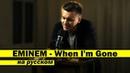 EMINEM - When I'm Gone КАВЕР НА РУССКОМ Женя Hawk