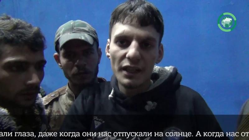 Освобожденный САА пленник «Ан-Нусры» рассказал о жизни у террористов в Сирии