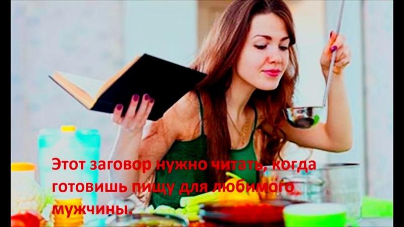 Секреты ведьмы Реальный приворот Любовный заговор на еду