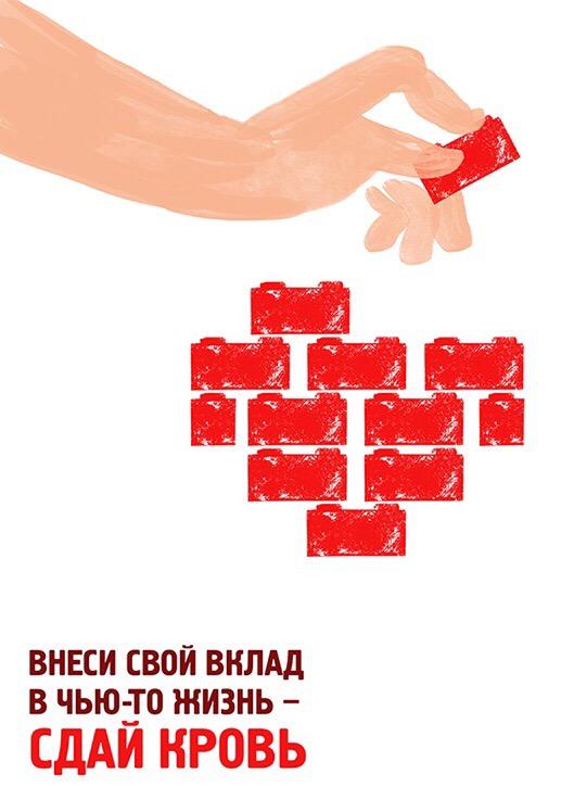 картинки пропаганда донорства восходит корнями