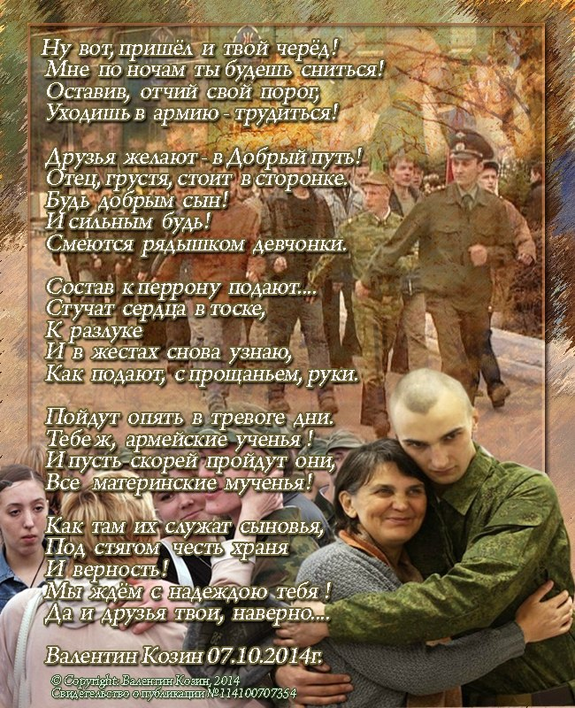 Поздравления от солдата маме с днем рождения