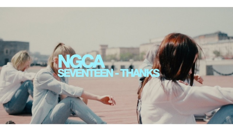 SEVENTEEN - THANKS by NGCA Students