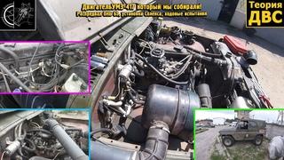 Двигатель УМЗ-417 который мы собирали! Распредвал ОКБ 65, установка Солекса, ходовые испытания