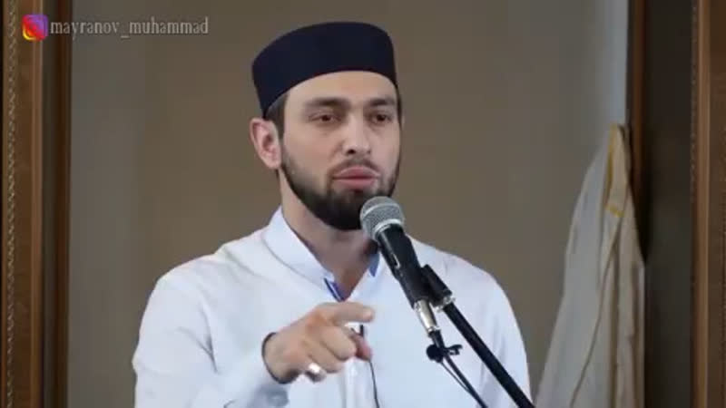 Мухаммад Майранов Намаз отдаляющий от Аллаха