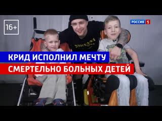 Егор Крид исполнил мечту детей с неизлечимыми заболеваниями  Андрей Малахов. Прямой эфир  Россия 1
