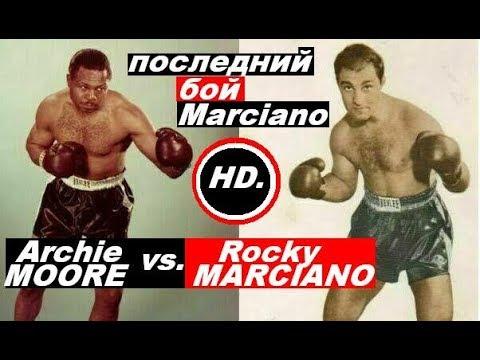 Рокки Марчиано - Арчи Мур / Rocki Marciano vs Archie Moore.HD