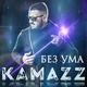 Kamazz - Без Ума [ vk.com/ruslanmm ]