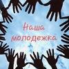 """Наша молодежка """"Одигитрия"""""""