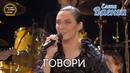 Елена Ваенга - Говори - концерт Желаю солнца HD
