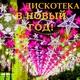 Маргарита Суворова - Здравствуй, милый
