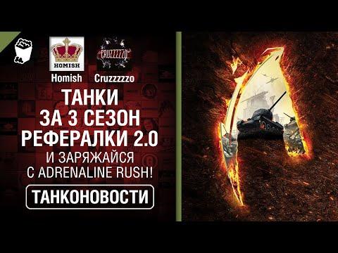 Танки за 3 сезон Рефералки 2.0 и Заряжайся с Adrenaline Rush! - Танконовости №389 [World of Tanks]