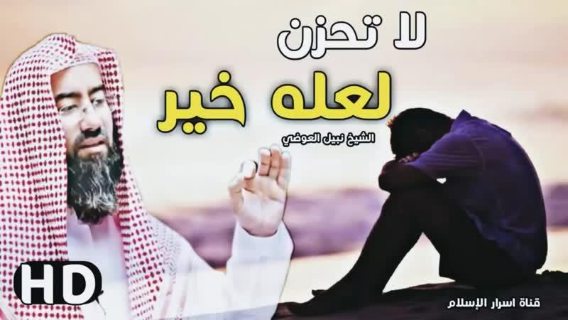 لا تحزن الله يعلم انك تتألم - مقطع مريح للقلب الشيخ نبيل العوضي HD ( 720 X 720 ).mp4