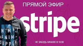 Live - Трансляция 25 августа | Чем так хороша платежная система Stripe | Реклама магазина Shopify
