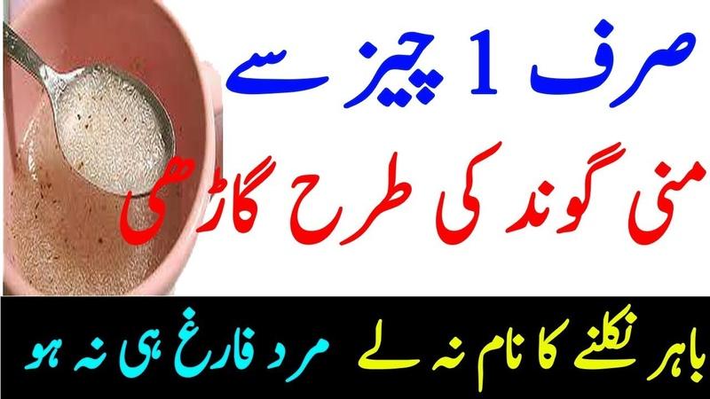 Garmi ka Elaj in Urdu | Manni garrhi | use only 20 days | Sarfraz Health Tips